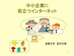 「kitami」をダウンロード - regional innovation 地域イノベーション