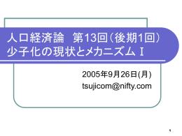 「13」をダウンロード - 人口研究: study_memo