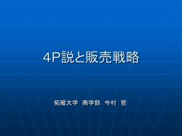 4P説と販売戦略
