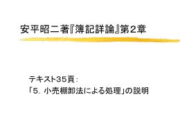 安平昭二著『簿記詳論』第2章