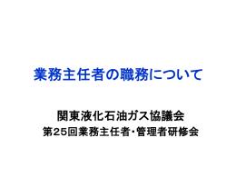 業務主任者の職務について - 関東液化石油ガス協議会