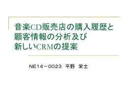 音楽CD販売店の購入履歴 顧客情報の分析と 新しいCRMの提案