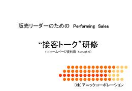 販売リーダーのための Performing Sales