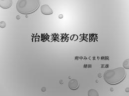 研修会資料2(治験業務の実際について) (その他のファイル)