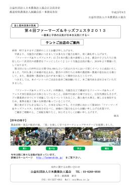 出店プランのご案内 - 公益社団法人日本農業法人協会