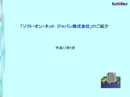 「ソフト・オン・ネット ジャパン株式会社」のご紹介