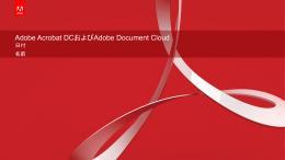 Acrobat DCの永続ライセンス版は - Adobe Interactive Guide