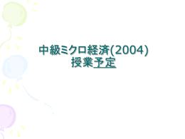 中級ミクロ経済(2004) 授業予定