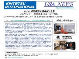 USA 月間販売支援情報 7月号 3Dプリンター 産業改革