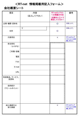 RT-net情報掲載用記入フォーム[ppt:142KB]