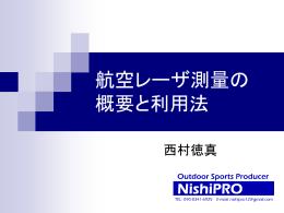 こちらの資料 - NishiPRO