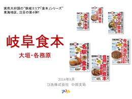 岐阜食本 - Pia Ad net