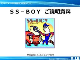 SS-BOYとは? - エイブルコンピュータ技研
