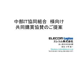 0135中部IT企業組合のご提案書