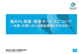 2 - 日本フルードパワー工業会