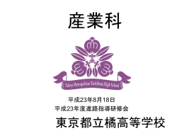産業科(都立橘高等学校)(PPT:5.44MB)