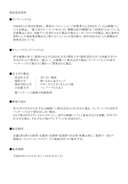 報道発表資料キャンパスランチパック