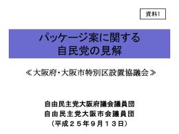 PowerPointファイル/287KB