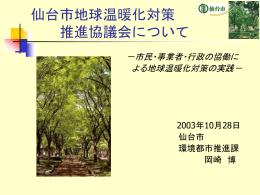 仙台市における地球温暖化への取組