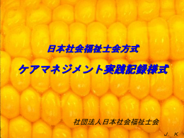 日本社会福祉士会方式 - 特定非営利活動法人ふくし@JMI