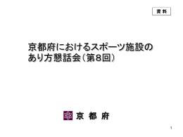 第8回懇話会資料(PPT:211KB)