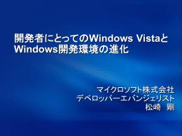 開発者にとってのWindows Vistaと Windows開発