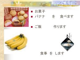 バナナを 食べます