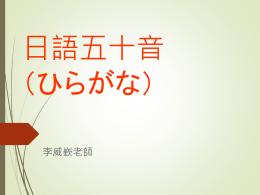 日語五十音(一)