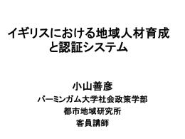 資料(小山