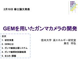 黒石修論発表スライド - 信州大学高エネルギー物理学研究室