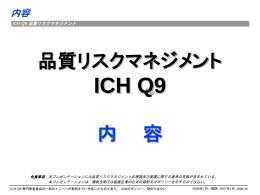 ICH Q9: 品質リスクマネジメント