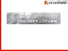 OSS OSセキュリティ実務 - IPA 独立行政法人 情報処理推進機構
