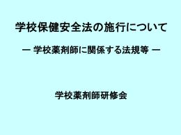 詳解「学校環境衛生の基準」 (日本学校薬剤師会編)