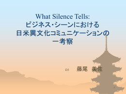 What Silence Tells: ビジネス・シーンにおける 日米異文化