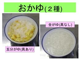 おかゆ(2種)