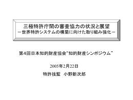 1 - 日本知的財産協会