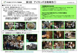 アイキッズ第3回活動報告201200617]