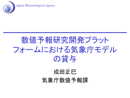 PowerPoint - 数値予報研究開発プラットフォーム(気象庁)
