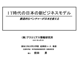 IT時代の日本の新ビジネスモデル
