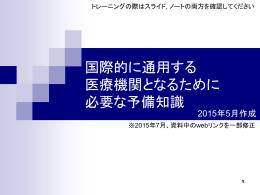 ICH-GCP - 日本製薬工業協会