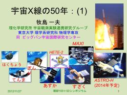 宇宙X線 の50年(1) - maxi