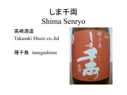 しま千両 Shima Senryo