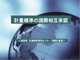 計量標準の国際相互承認