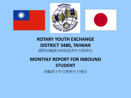 ROTARY YOUTH EXCHANGE DISTRICT 3480, TAIWAN 國際扶輪第