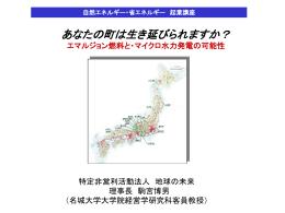 飯田エネルギー - NPO法人 地球の未来