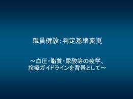 mg/dL - 国立法人千葉大学 総合安全衛生管理機構