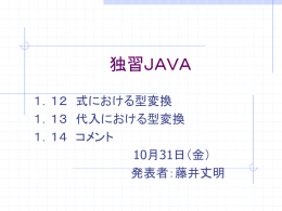 java-fujii1