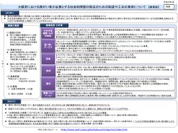 【概要版】 [PowerPointファイル/121KB]