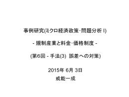 事前対策 - 東京大学