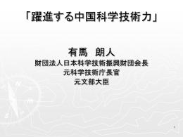 「科学技術大国中国の台頭」